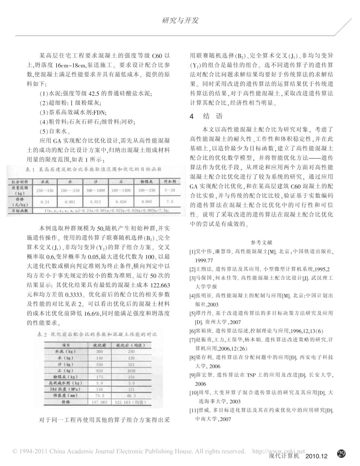 豆丁-精品-基于改进遗传算法的高性能混凝土配合比优化设计图片1
