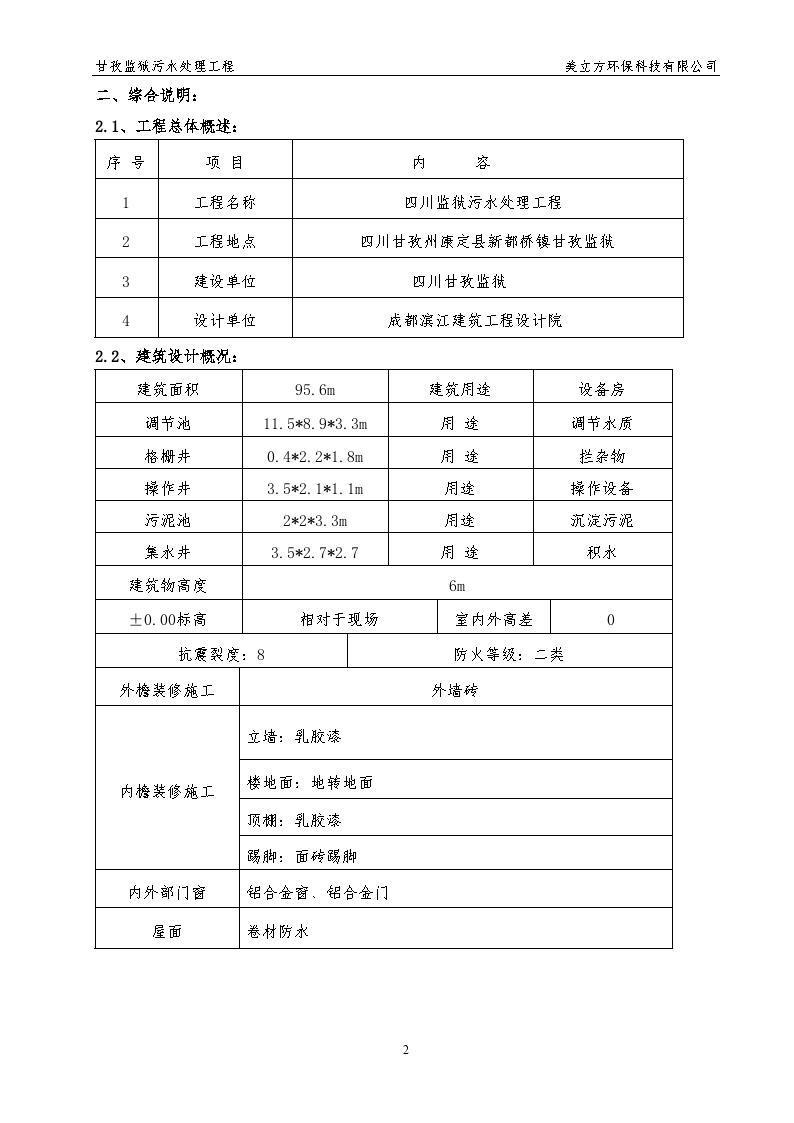 四川监狱污水处理工程污水处理池施工方案-图二