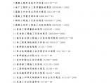 四川监狱污水处理工程污水处理池施工方案图片1