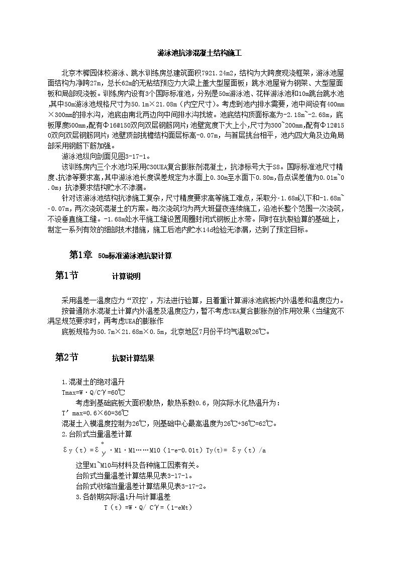 北京木樨园体校游泳池抗渗混凝土结构施工图片1