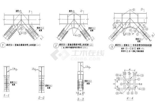 【2016最新整理】50张常用钢结构节点标准图-图二