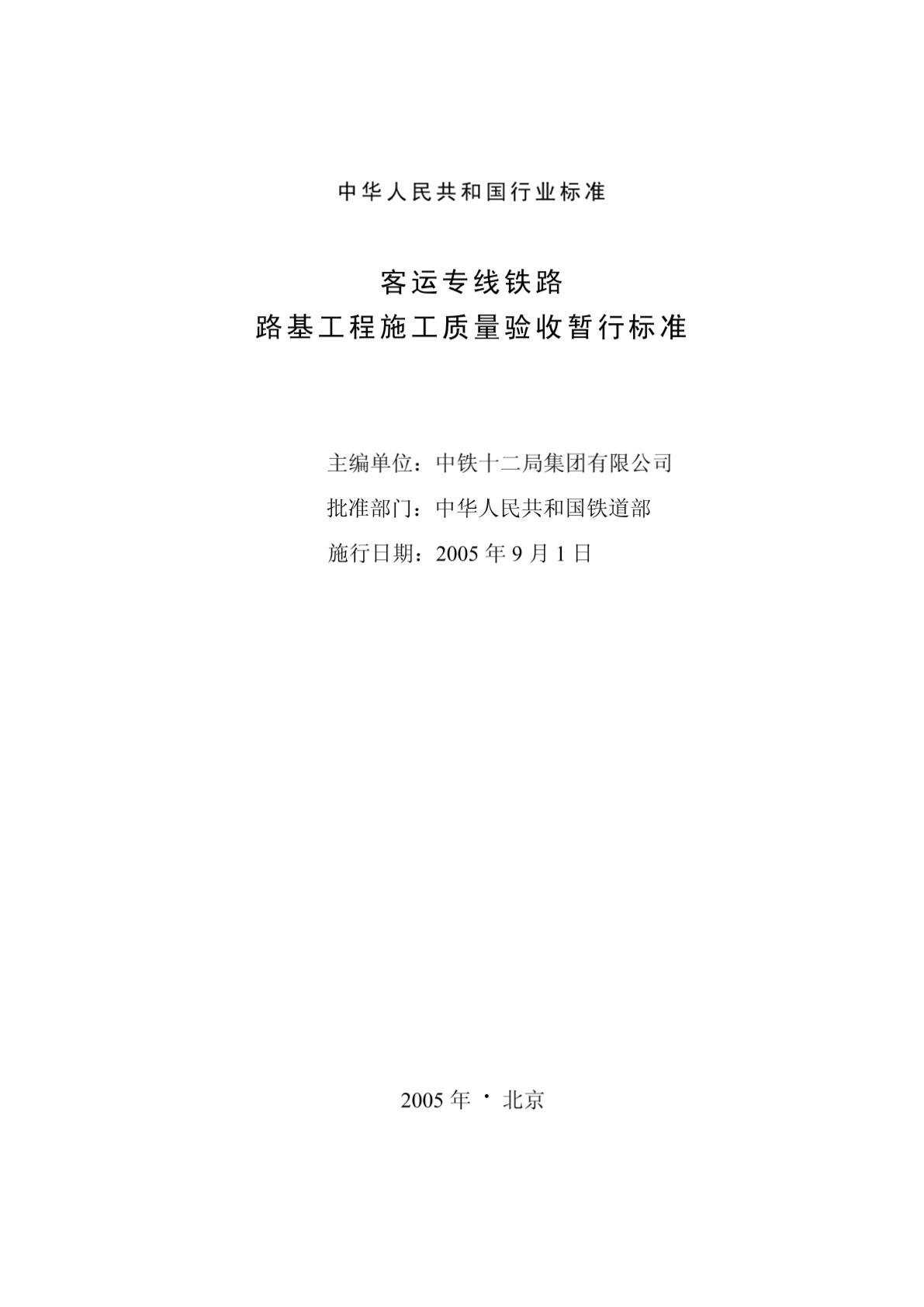 中华人民共和国行业标准-客运专线铁路路基工程施工质量验收暂行标准-图二