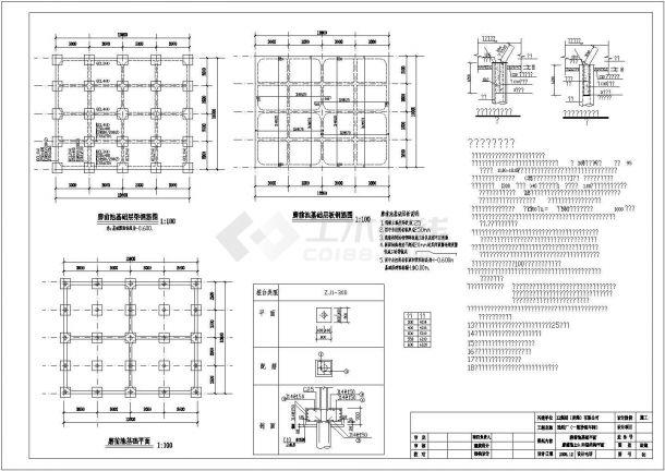 某造纸厂浆池施工图(含设备基础设计,共10张)-图二