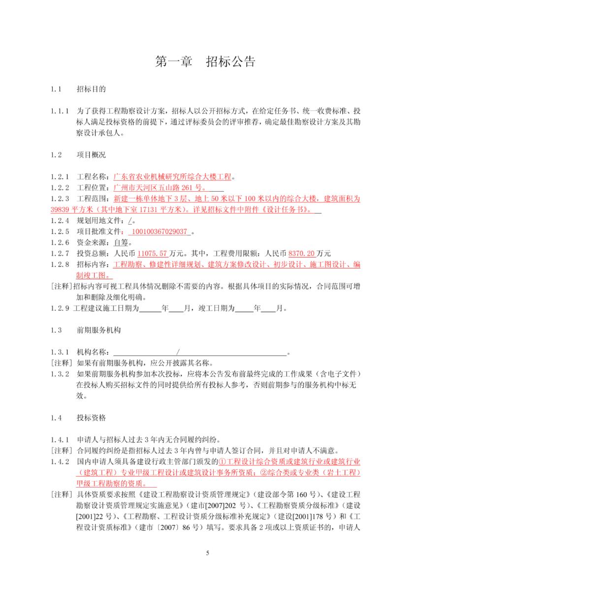 广东省农业机械研究所综合大楼工程勘察设计招标文件-图二
