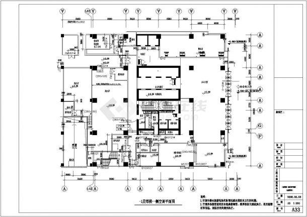 重庆某15.5万㎡超高层写字楼空调图-图二