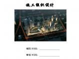 超高层办公楼群工程总承包施工组织设计图片1