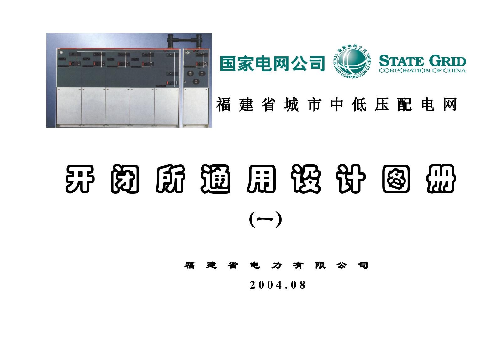 河南郑州某住宅小区开闭所设计全套资料图片1