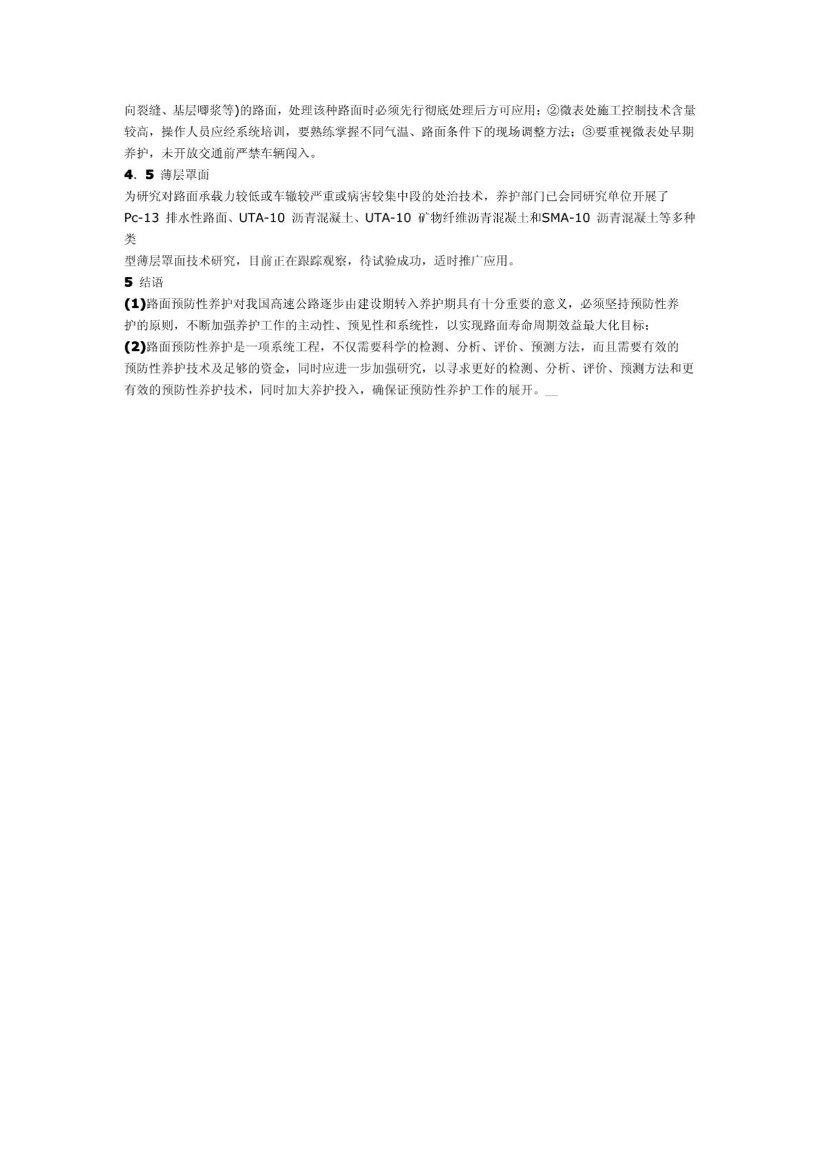 沪宁高速公路沥青路面预防性养护技术图片1