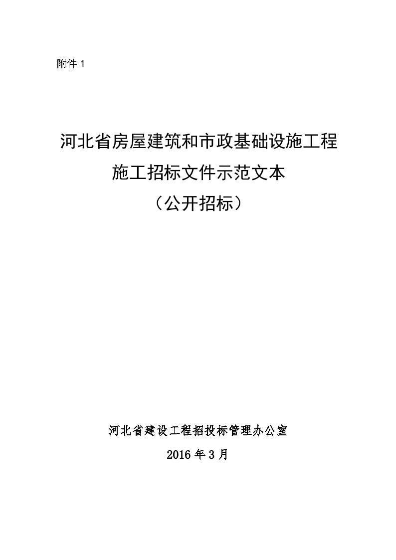 河北省房屋建筑和市政基础设施工程招标文件图片1