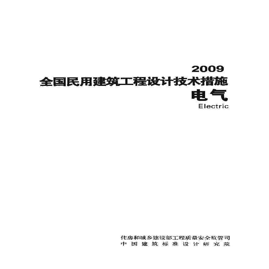 2009全国民用建筑工程设计技术措施 电气-图一