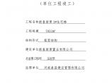 工程质量监理评估报告(竣工)图片1