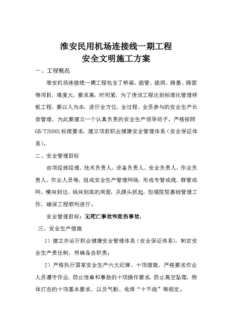 淮安民用机场连接线一期工程 安全文明施工方案图片1