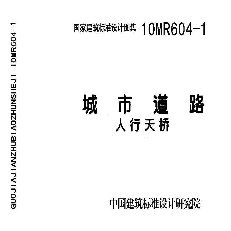 10MR604-1城市道路―人行天桥(高清版PDF)图片1