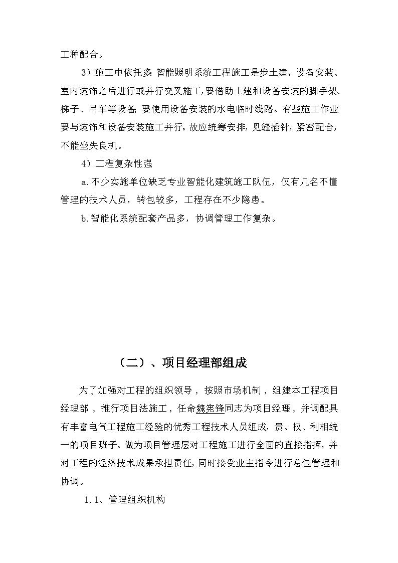 汉中市南郑县大河坎镇某多功能园区智能照明系统工程施工组织设计方案-图二