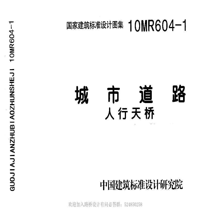 10MR604-1城市道路―人行天桥(高清版)图片1