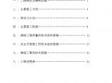 北京市密云新城城中集中供热管道施工方案图片1