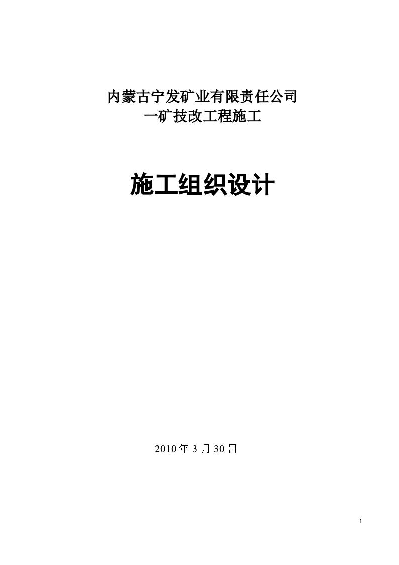 内蒙古宁发矿业有限责任公司 一矿技改工程施工 施工组织设计图片1