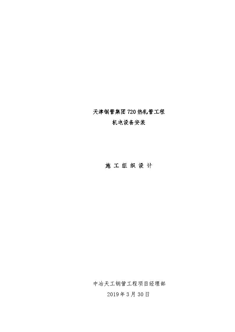 天津钢管集团720热轧管工程机电安装施工组织设计-图一