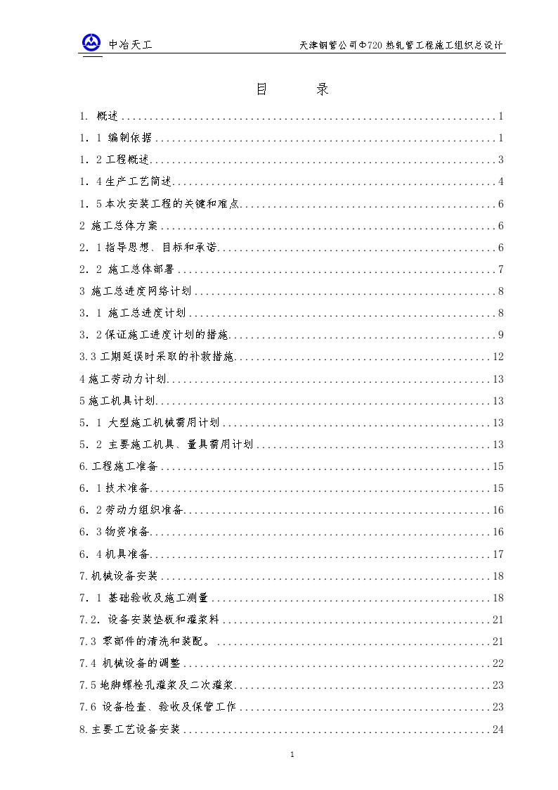 天津钢管集团720热轧管工程机电安装施工组织设计-图二