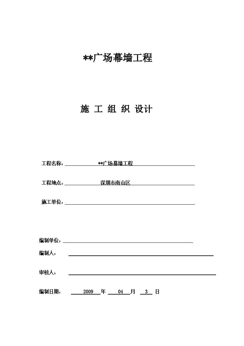 深圳某建筑幕墙工程组织设计(框架式幕墙 铝板幕墙)-图一