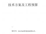 玉林��漆�U�馓�理工程方案(1)活性炭.�D片1