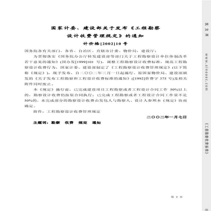 2002工程勘察收费标准-图二