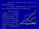 工程测量技术-水利工程测量图片1