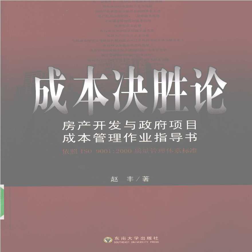 成本决胜论:房产开发与政府项目成本管理作业指导书-赵丰图片1