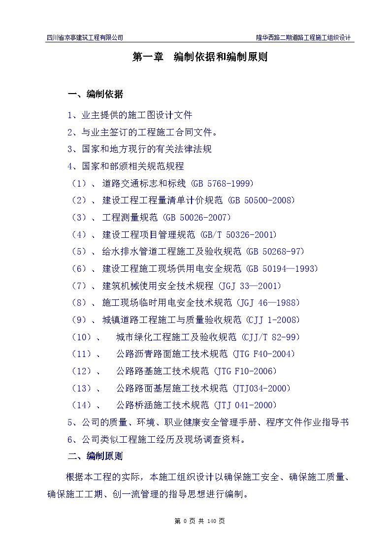 隆昌县隆华西路市政道路工程施工组织设计-图一