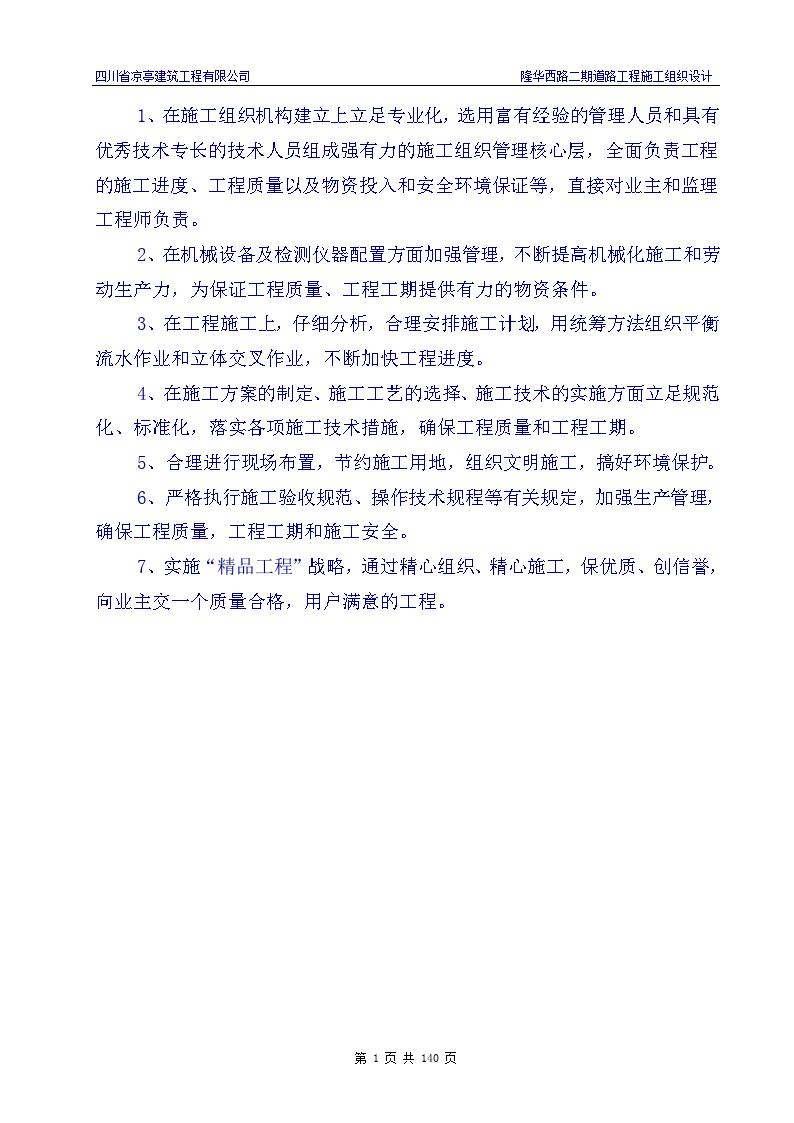 隆昌县隆华西路市政道路工程施工组织设计-图二