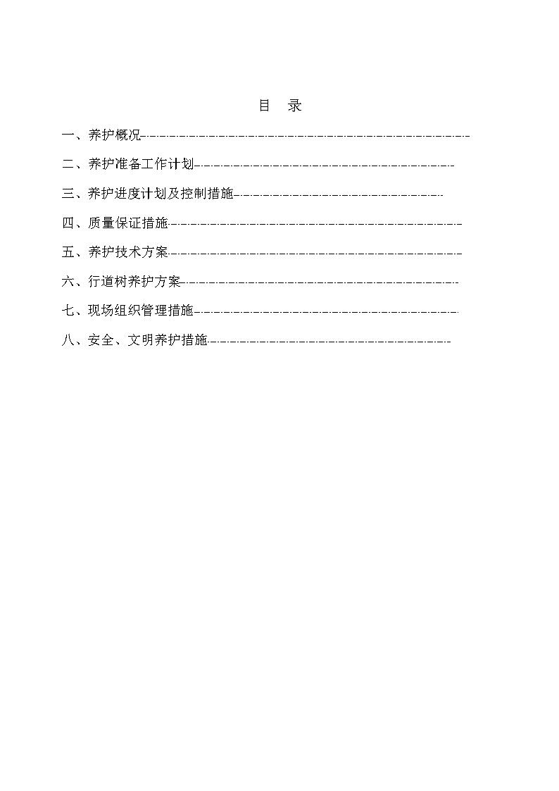 园林绿化养护施工组织设计中标-图二