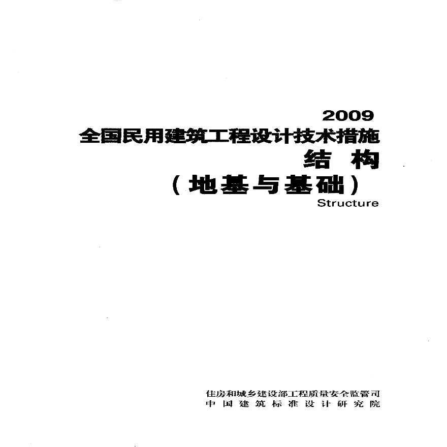 2009全国民用建筑工程设计技术措施(地基与基础)-图一