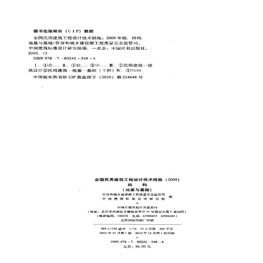2009全国民用建筑工程设计技术措施(地基与基础)-图二