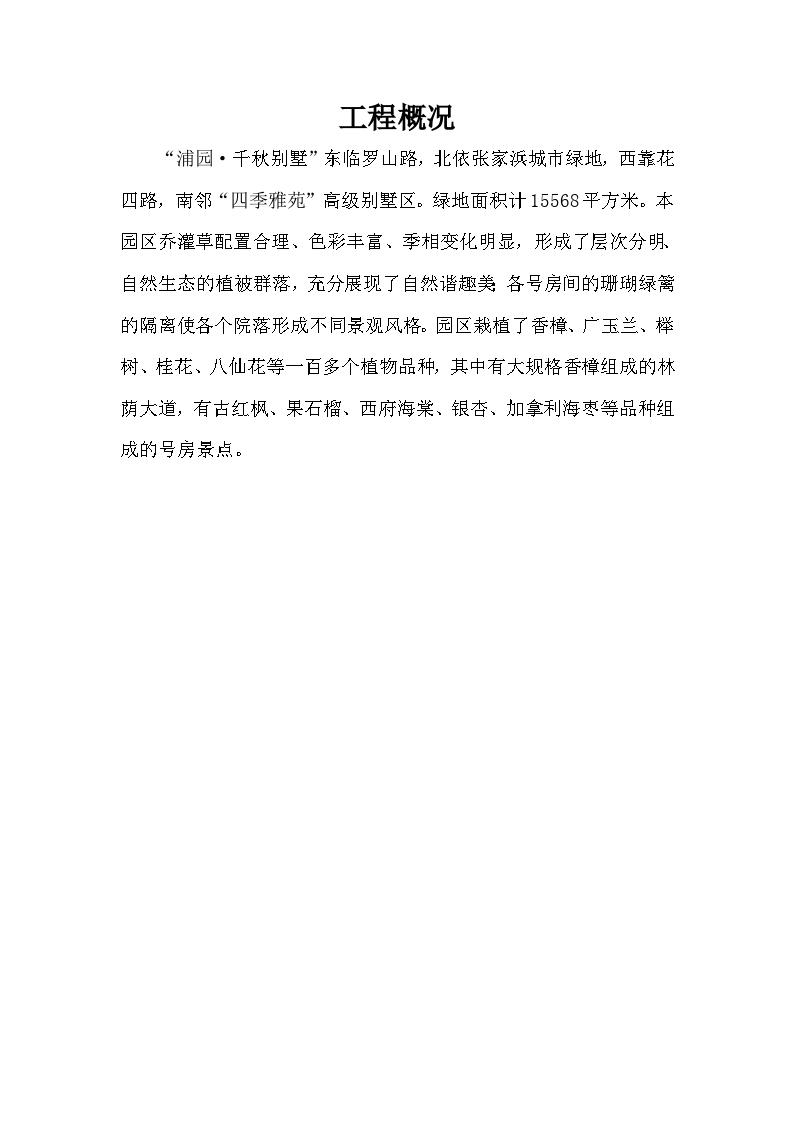 千秋别墅景观绿化养护方案施工组织设计方案.-图二
