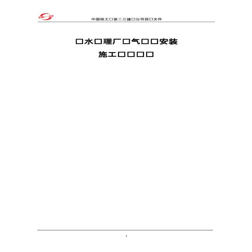 厂电气设备安装施工组织设计图片1