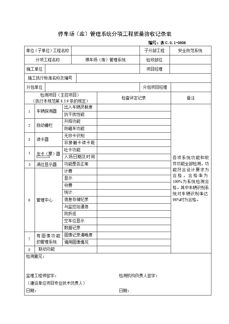 0806停车场(库)管理系统分项工程质量验收记录表图片1