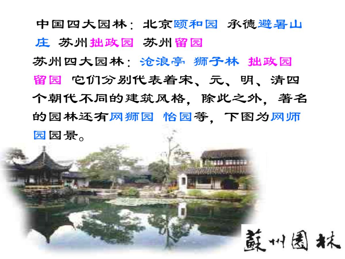 中国古典园林艺术欣赏——苏州园林-图一