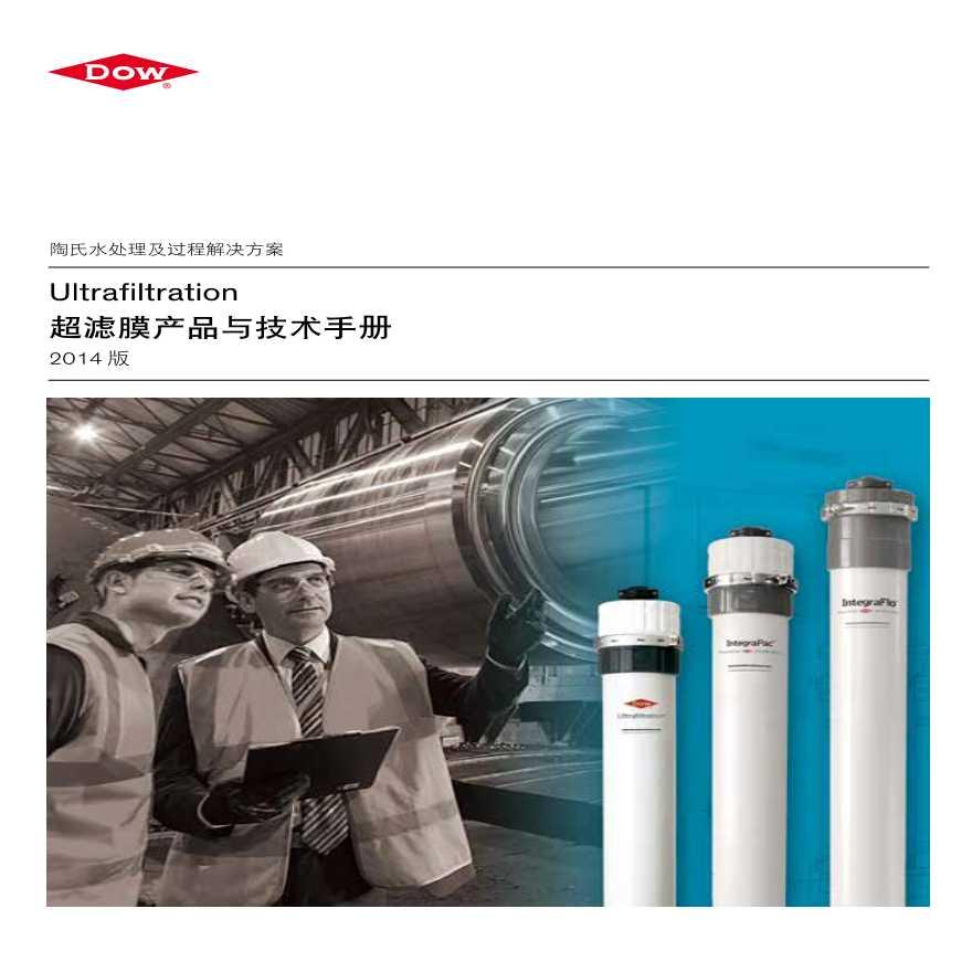 环保水处理膜技术技术手册-图一