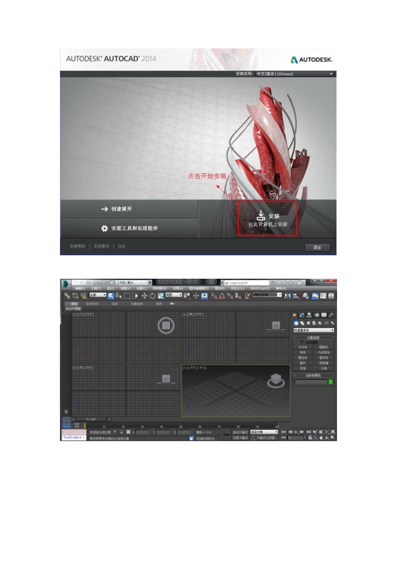 Auto CAD2014简体中文(64位)破解版安装软件-带图文教程-图一