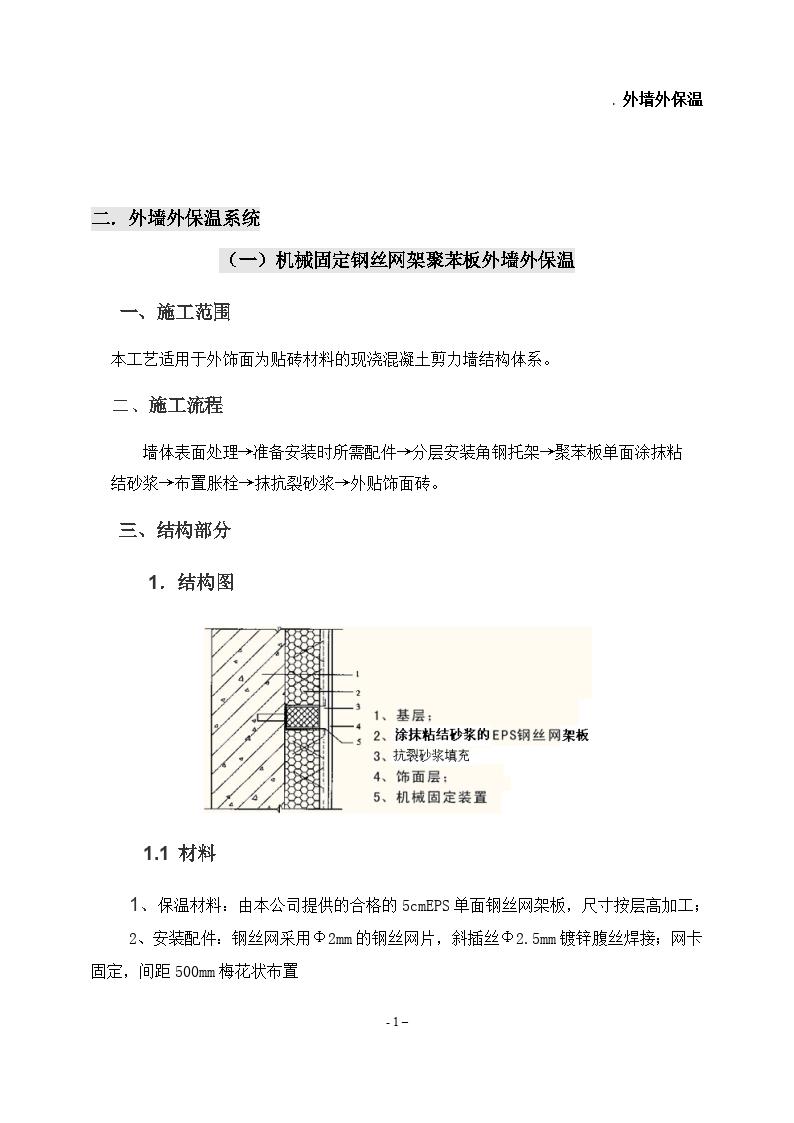 外墙保温施工方案 (8)-图一