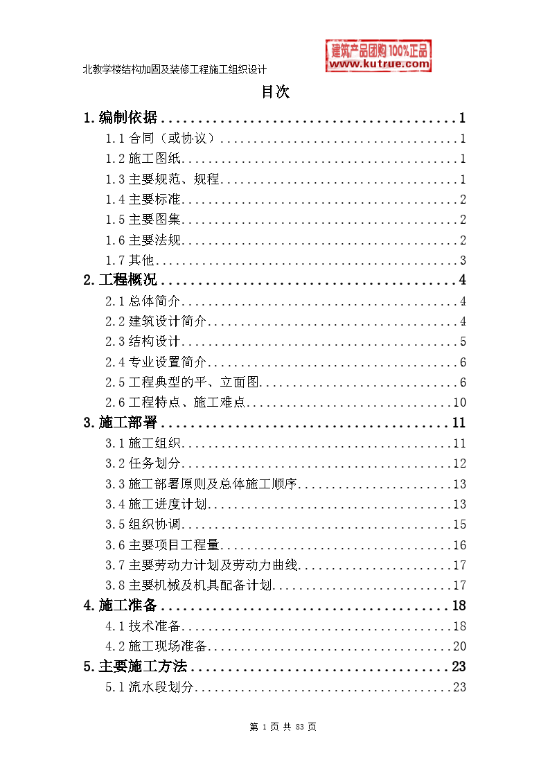 北京教学楼加固改造工程施工组织设计-图一