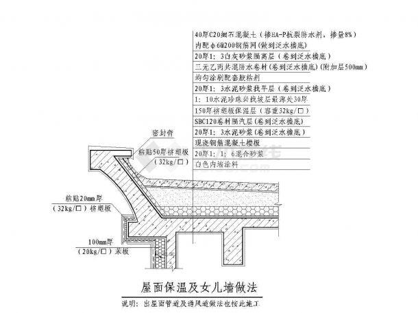 平屋面保温、防水、排水口、通气孔节点详图-图一