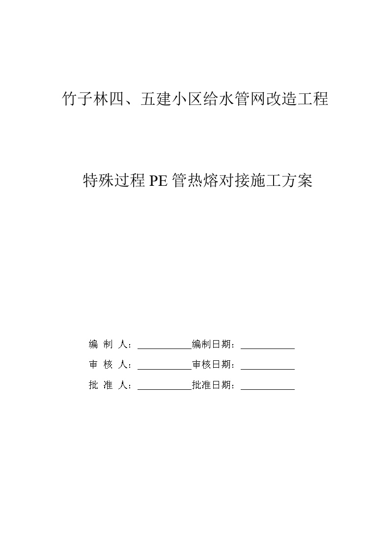 {process template fail}图片3