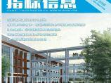 多案例造价工程综合指标信息PDF格式147页图片1