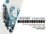 [湖北]鄂西文化屈原故里滨江山地道路景观整治设计方案(2017最新3大道路设计)图片1