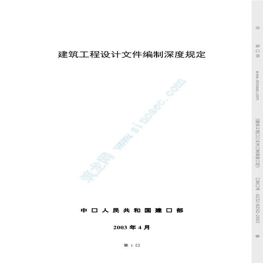 建筑工程设计文件编制深度规定 2003版-图一