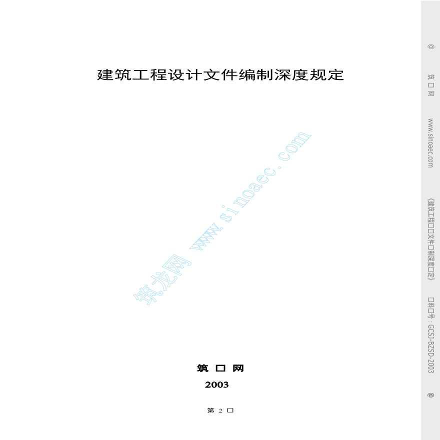 建筑工程设计文件编制深度规定 2003版-图二