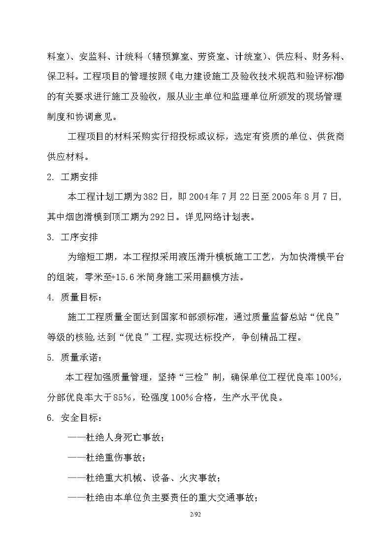 某集团煤矸石发电技改工程B标段(烟塔建筑工程)招标文件-图二