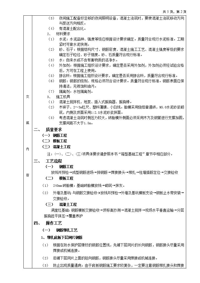 筏型基础 分项工程质量技术交底卡-图二