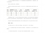 04,05,06,07,08年造价师工程造价案例分析试题和答案图片1